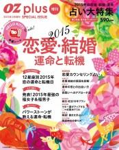 OZplus増刊 2015 恋愛と結婚 運命と転機