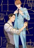 女王と仕立て屋【コミックス版】