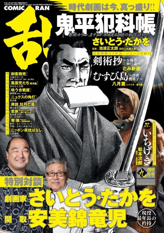 コミック乱 2017年9月号