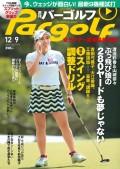 週刊パーゴルフ 2014/12/9号