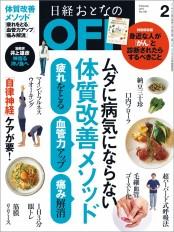 日経おとなのOFF2017年2月号