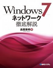Windows 7ネットワーク徹底解説