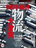 週刊東洋経済2015年6月6日号