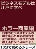 ビジネスモデルは江戸に学べ ホラー商業編。