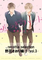 recottia selection 野花さおり編1 vol.3