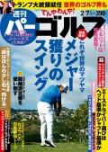 週刊パーゴルフ 2017/2/7号