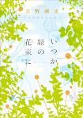 吉野朔実作品集 いつか緑の花束に