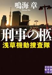 刑事の柩 浅草機動捜査隊