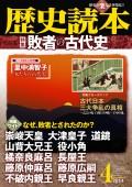 歴史読本2014年4月号電子特別版「特集 敗者の古代史」