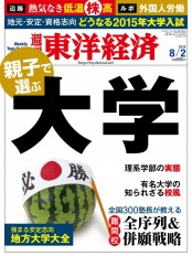週刊東洋経済2014年8月2日号