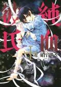 純血+彼氏(6)
