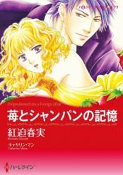 漫画家 紅迫春実 セット vol.1