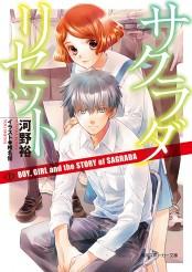 サクラダリセット7 BOY, GIRL and the STORY of SAGRADA