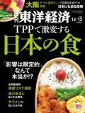 週刊東洋経済2015年12月12日号