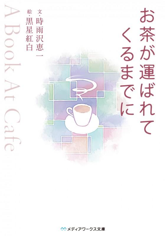 お茶が運ばれてくるまでに ~A Book At Cafe~