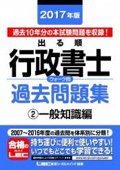2017年版出る順行政書士 ウォーク問過去問題集 2 一般知識編