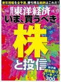 週刊東洋経済2014年12月13日号