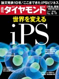 週刊ダイヤモンド 16年6月11日号