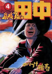 高校アフロ田中 4