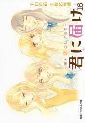 小説版 君に届け16 〜夢と恋のはざまで〜