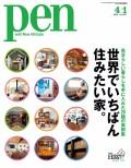Pen 2014年 4/1号