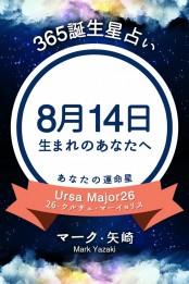 365誕生日占い〜8月14日生まれのあなたへ〜