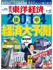 週刊東洋経済2014年7月12日号