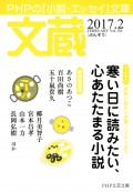 文蔵 2017.2