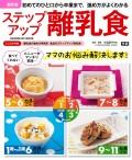 【期間限定価格】最新版 ステップアップ離乳食
