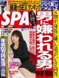 週刊SPA! 2017/02/28号