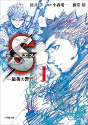 小説 S エス―最後の警官― 1