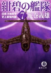 紺碧の艦隊7 印度洋地政学・史上最強内閣
