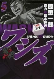 ワシズ 閻魔の闘牌 5