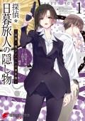 探偵・日暮旅人の隠し物 ~刑事・増子すみれの事件簿~(1)