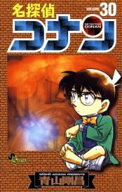 名探偵コナン 30
