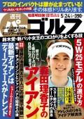 週刊パーゴルフ 2016/5/24号