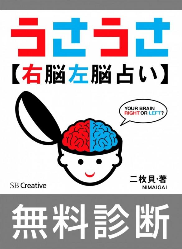 [無料版]うさうさ〜右脳左脳占い〜簡易診断