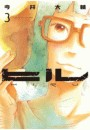 ヒル 3巻