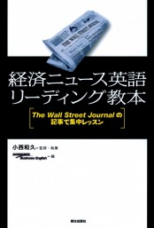 経済ニュース英語リーディング教本 : The Wall Street Journalの記事で集中レッスン