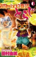 猫mix幻奇譚とらじ 6