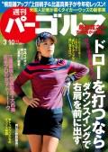 週刊パーゴルフ 2015/3/10号