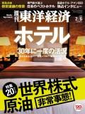 週刊東洋経済2016年2月6日号