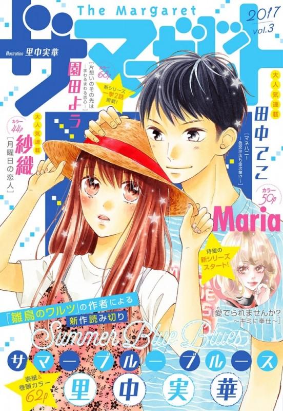 ザ マーガレット 電子版 2017 Vol.3
