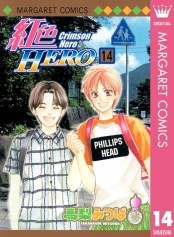 紅色HERO 14