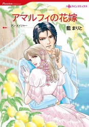 危険な恋セット vol.3