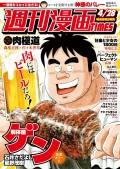 週刊漫画TIMES 2017年4/28号
