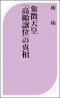 象徴天皇「高齢譲位」の真相