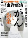 週刊東洋経済2016年6月4日号