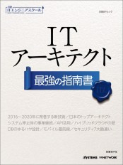日経ITエンジニアスクール ITアーキテクト 最強の指南書