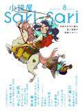 小説屋sari-sari 2012年8月号